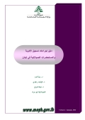 Manual for Administrative Procedures for Drugs & Pharmaceutical Products Registration